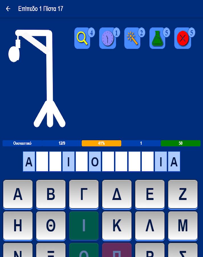 Κρεμάλα με ελληνικές λέξεις - στιγμιότυπο οθόνης