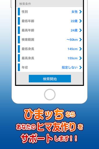 無料生活Appの無料チャットアプリ-ひまッち- 記事Game