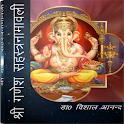 Sri Ganesh Sahastranama icon