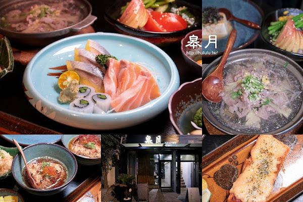 皋月當代日式料理