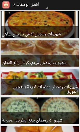 Wasafat Shahiya App Ramadan