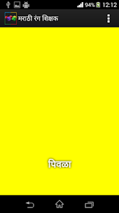 Marathi Colour Color Teacher - náhled