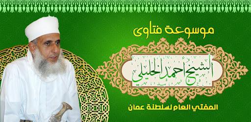 120385a4a0129 موسوعة فتاوى الشيخ أحمدالخليلي - Apps on Google Play