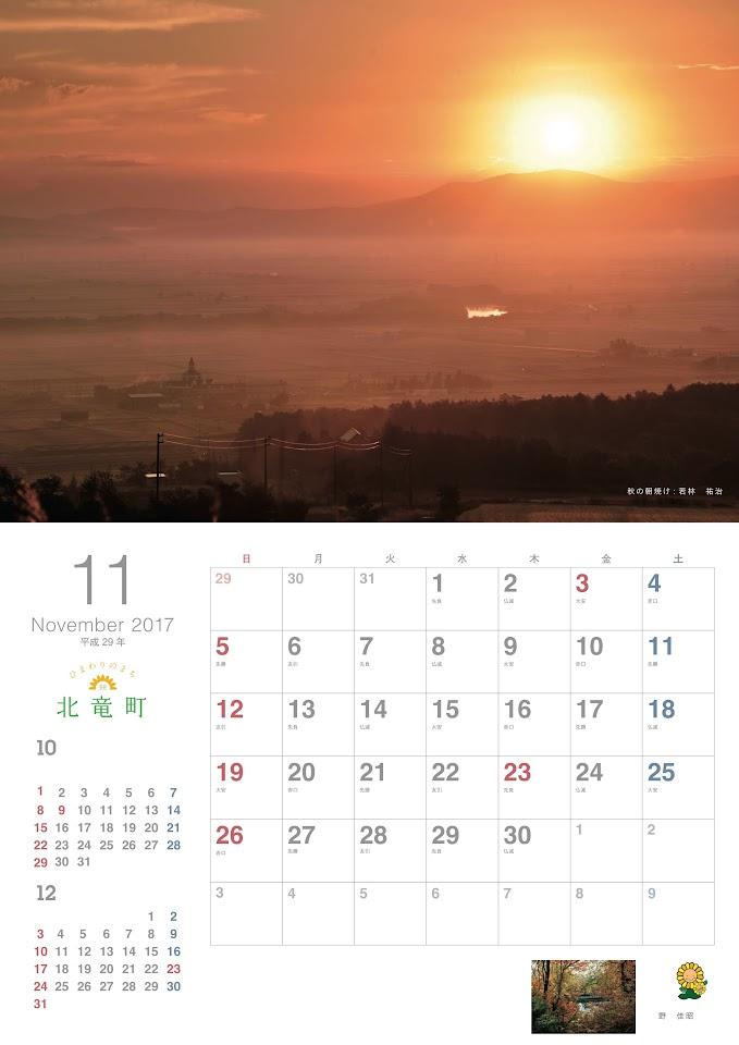 11月・北竜町カレンダー 2017