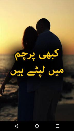 Kabi Parcham Main Liptay Hai by Habiba Ashfaq 1.11 screenshots 1