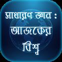 সাধারণ জ্ঞান- আজকের বিশ্ব(বাংলাদেশ ও আন্তর্জাতিক) icon