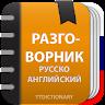 com.ttdictionary.russianenglishphrasebook