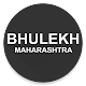 Maharashtra Bhulekh (app)