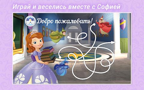 София Прекрасная Disney Журнал screenshot 2