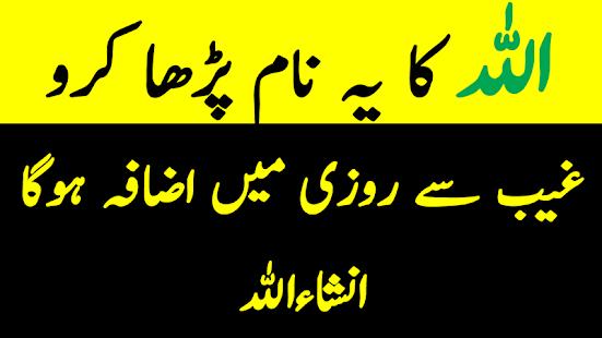 Ghaib Se Rozi Milne Ka Asaan Amal Gaib Say Rozi - náhled