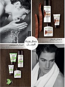 Yves Rocher Saudi Arabia screenshot 8