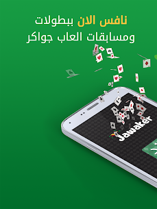 Hand, Hand Partner & Hand Saudi Apk Latest Version Download For Android 6