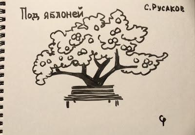 1-Под яблоней.jpeg