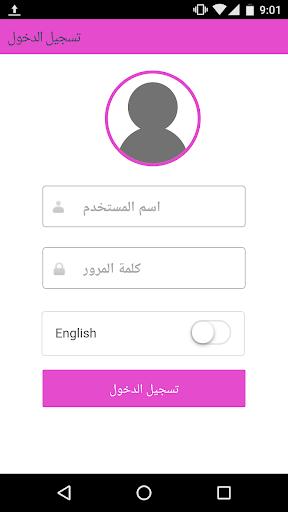 Paradigm Teacher Mobile App