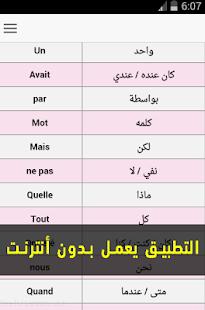 أهم الكلمات في الفرنسية بدون أنترنت - náhled
