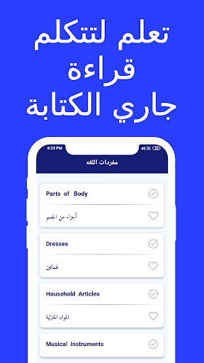 learn english in arabic screenshot 2