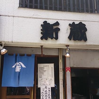 (株)新蔵