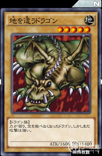地を這うドラゴン