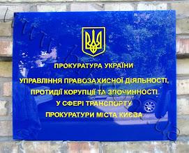 Photo: Вивіска для прокуратури України. Накладні букви і герб з акрилу. Зроблено лазером