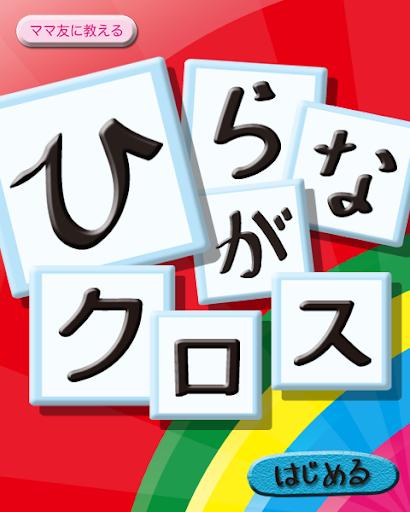 ひらがなクロス【知育 幼児教育】