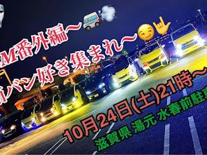 ハイエースバン TRH200V S-GL TRH200V H19年型のカスタム事例画像 DJけーちゃんだよさんの2020年10月13日12:25の投稿