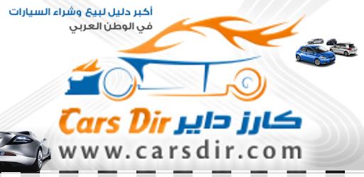 سيارات مستعملة للبيع والشراء Apps On Google Play