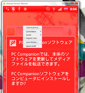 Android Screen Moniterのイメージ2
