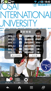 城西国際大学- screenshot thumbnail
