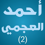 احمد العجمي جودة عالية عشرة أجزاء الثانية بدون نت