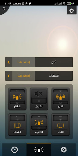 صلاتك Salatuk (Prayer time) screenshot 2