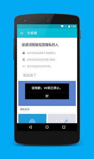 锁定VK|玩通訊App免費|玩APPs