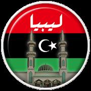 Adan Libya : Prayer times Libya 2017