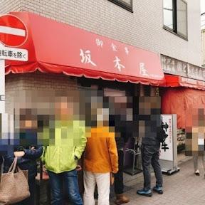 心にしみる本当にウマいカツ丼の名店 / 東京都杉並区西荻北の「坂本屋」