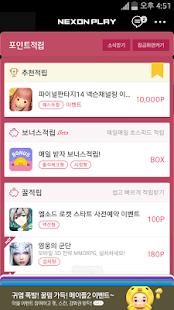 넥슨플레이 – 넥슨 게이머의 필수 앱 - náhled