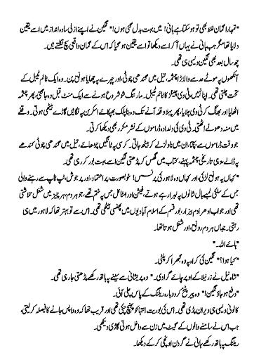 Novel by nimra pdf urdu mushaf ahmed