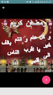 تهنئة رمضان صور متحركة Slunecnice Cz