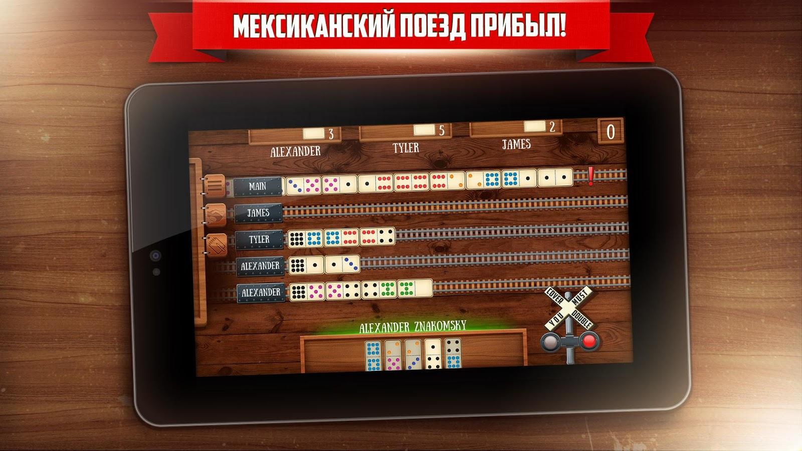 домино игра козел для андроид