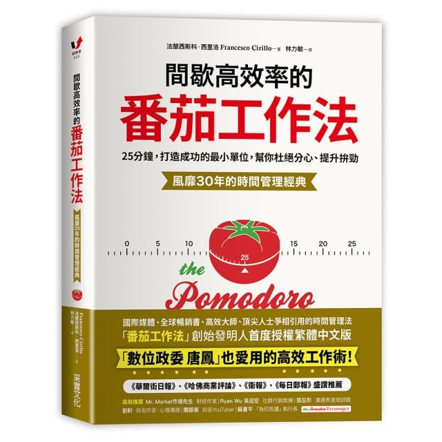 書籍推薦 ─ 間歇高效率的番茄工作法
