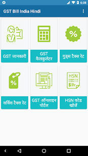 GST Bill India Hindi - náhled