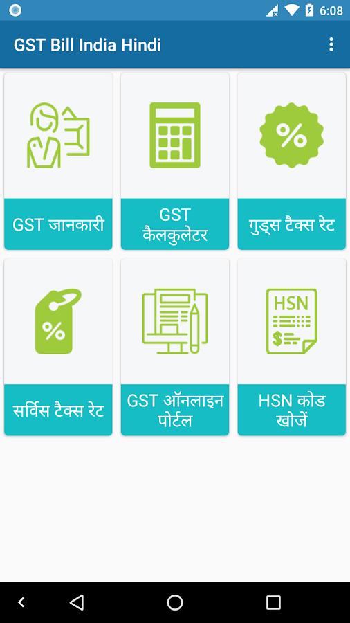 GST Bill India Hindi- screenshot