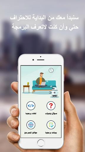 تعليم البرمجة بالعربية 1.10 screenshots 3