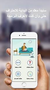 تعليم البرمجة بالعربية 3