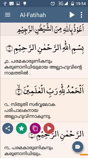 Download Quran Malayalam (ഖുർആൻ മലയാളം) on PC