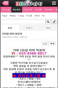 * 전국 마사지샵 가격비교/업소정보 screenshot 3