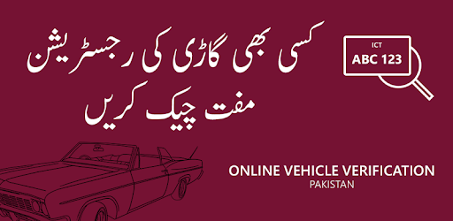Vehicle Verification Pakistan - Apps on Google Play