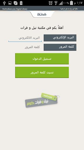 iKitab 4.75 screenshots 2