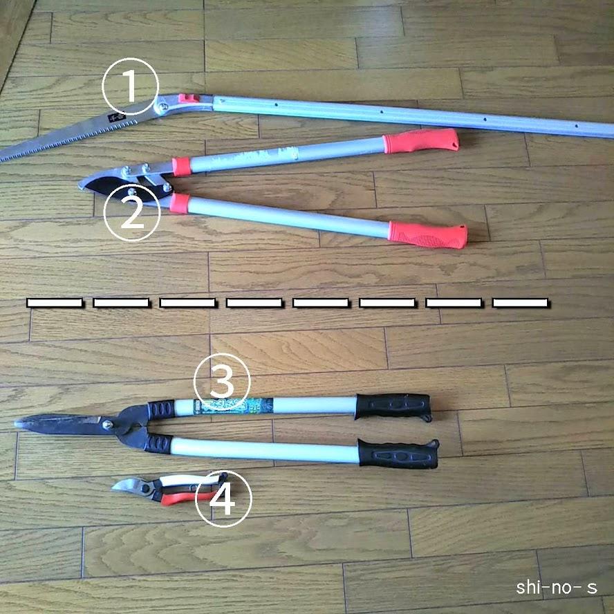 植木の剪定の道具4つ