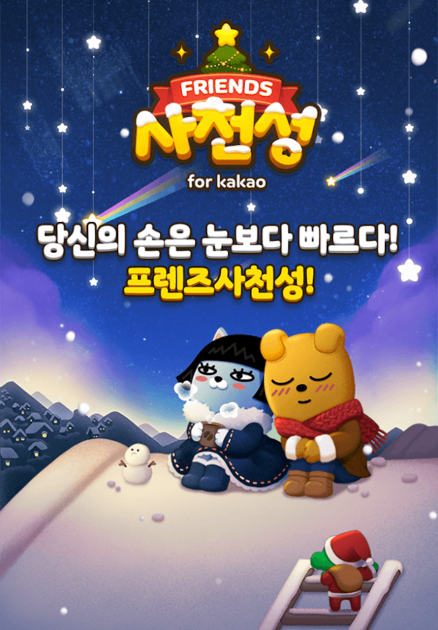 프렌즈사천성 for Kakao- screenshot
