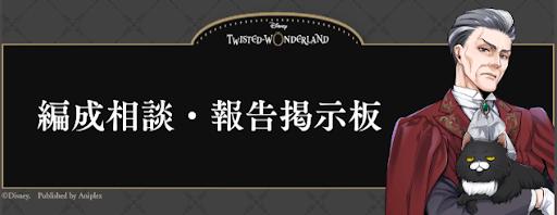 ツイステ_編成相談・報告掲示板