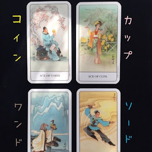 The Chinese Tarot Deck タロットカード